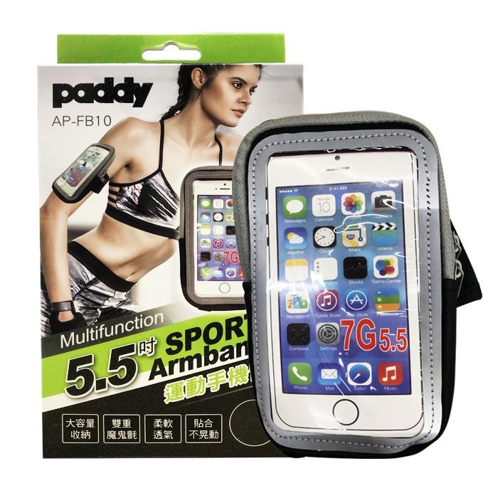 Paddy 5.5吋運動手機臂包 AP-FB10