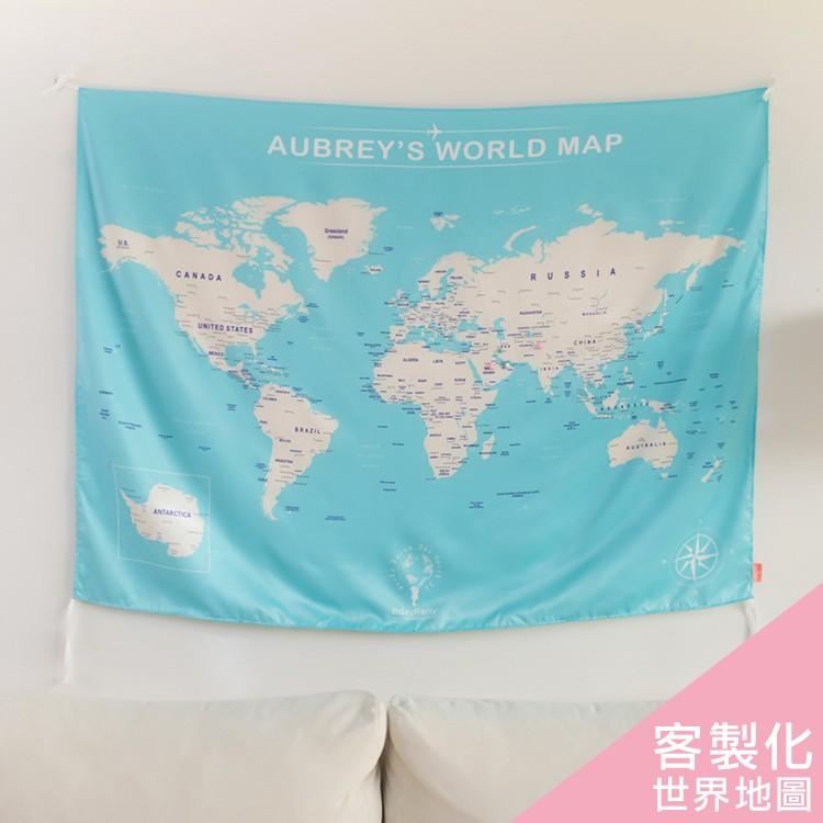訂製地圖-客製地圖-專屬你的世界地圖-附3M掛勾-World Map 世界地圖掛布-湖水綠 壁幔
