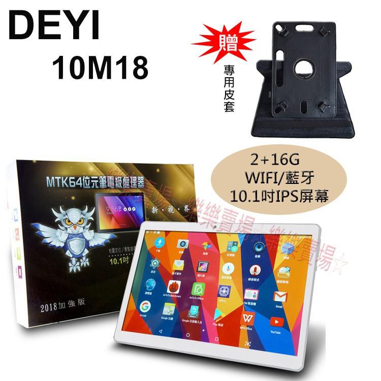 DEYI 10.1吋IPS聯發科平板 (10M18)新版 賣家宅配享免運 加贈專用皮套 樂樂賣場