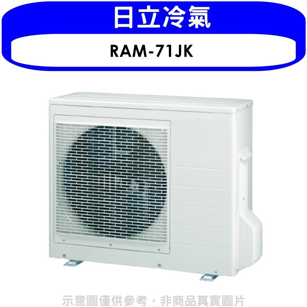 日立【RAM-71JK】變頻1對2分離式冷氣外機 分12期0利率