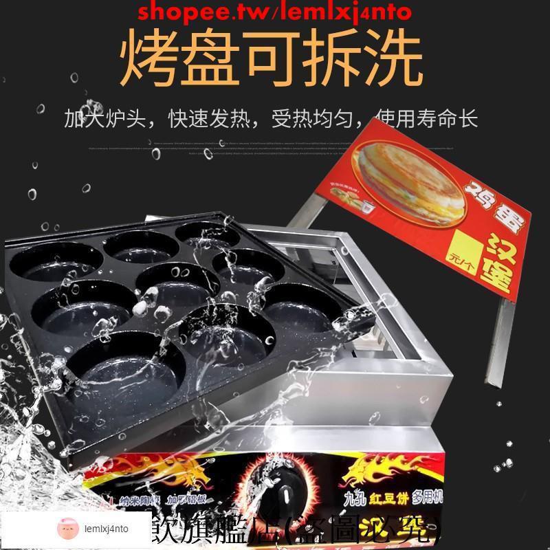 現貨 保固 免運* 免運 卓良燃氣雞蛋漢堡機 擺攤商用電熱肉蛋堡爐 車輪餅紅豆餅9孔18煎蛋