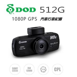 【現貨/ 贈32G/ 2年保固】【DOD 512G】【SONY感光原件+1080P+GPS+F1.6光圈】汽車行車紀錄器 高雄市