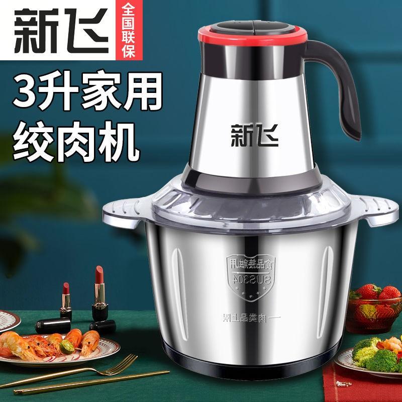 台灣發貨電動絞肉機家用多功能料理機攪拌機攪餡絞餡機蒜蓉泥器辣椒粉碎機