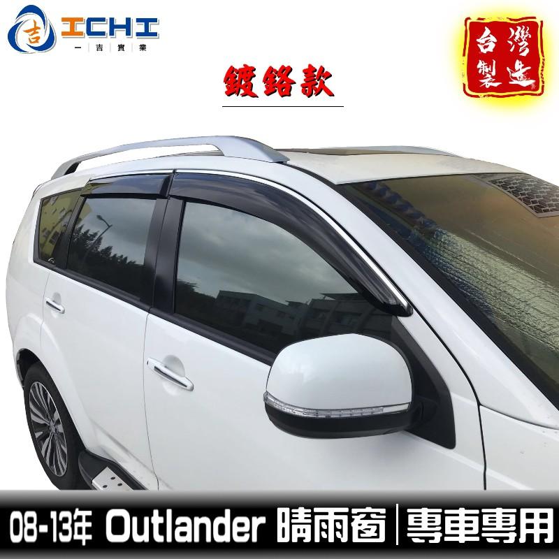 outlander晴雨窗 08-13年【鍍鉻款】 /適用於 outlander晴雨窗 奧蘭德晴雨窗 / 台灣製造