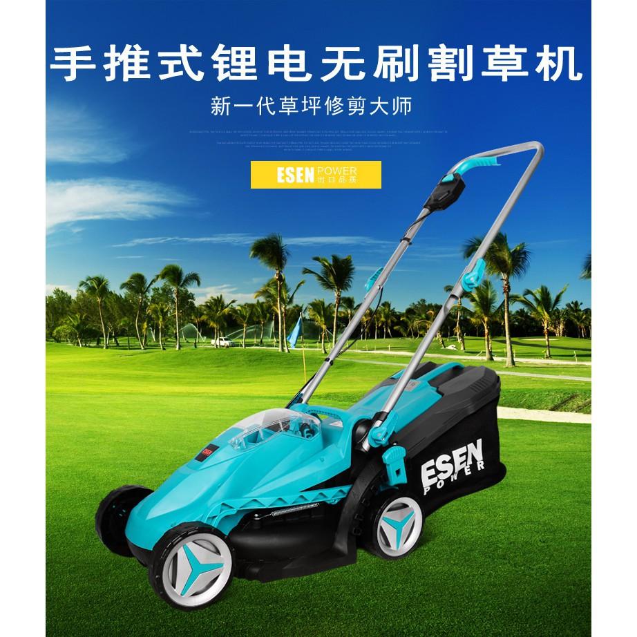 割草機ESEN充電式手推電動割草機電動家用除草機鋰電草坪割草機剪草機.