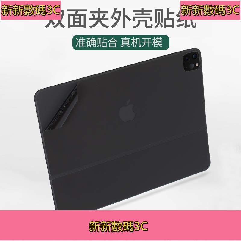 新新數碼適用蘋果iPad平板電腦pro鍵盤式A2039智能2038雙面夾11英寸2020款聰穎12.9貼紙S