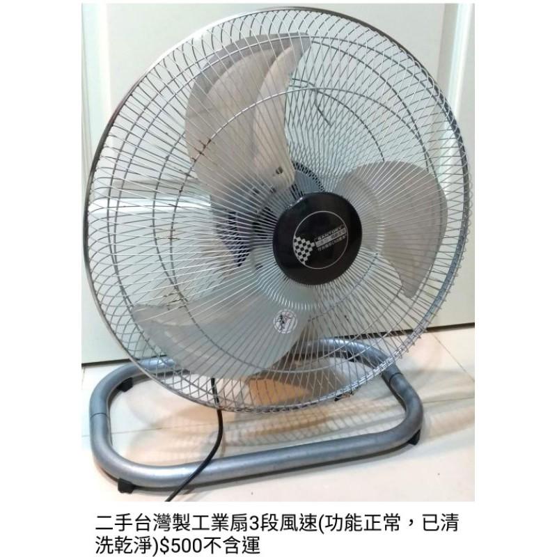 二手台製3段風速工業用扇