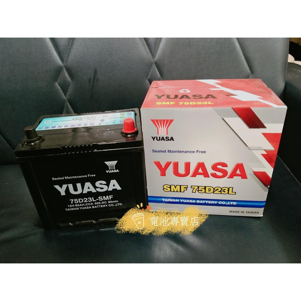 《電池專賣店》YUASA 電池 75D23L SMF 完全免保養 可代55D23L 電瓶適用 COROLLA RAV4