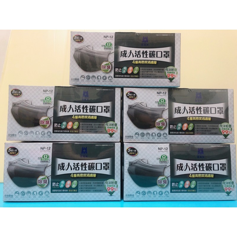 (現貨不用等)藍鷹牌成人活性碳4層平面口罩  🇹🇼台灣製 雙鋼印 (50入)