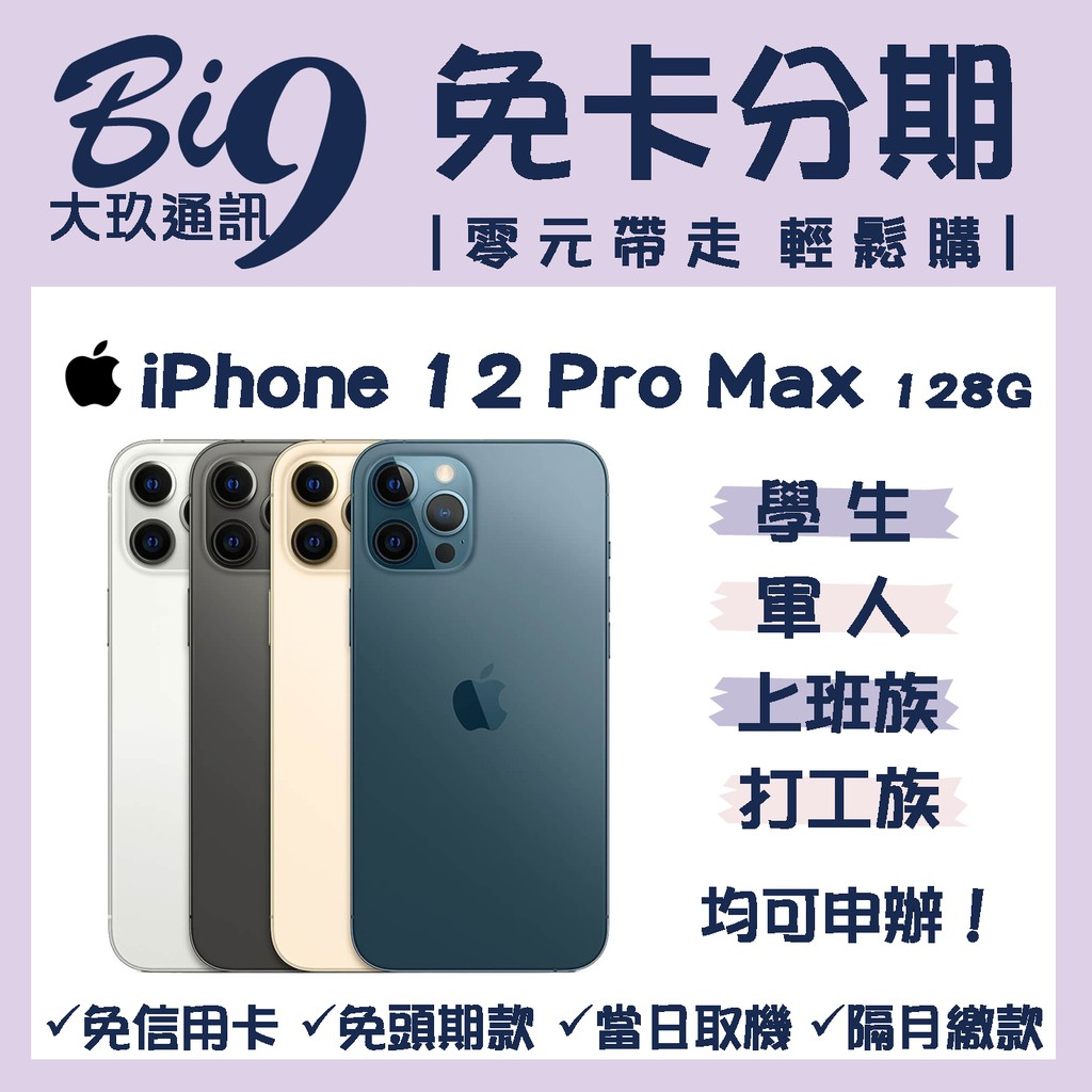 【台中現貨】iPhone 12 Pro Max 128G 免卡分期/現金分期/無卡分期 全新未拆一年保固