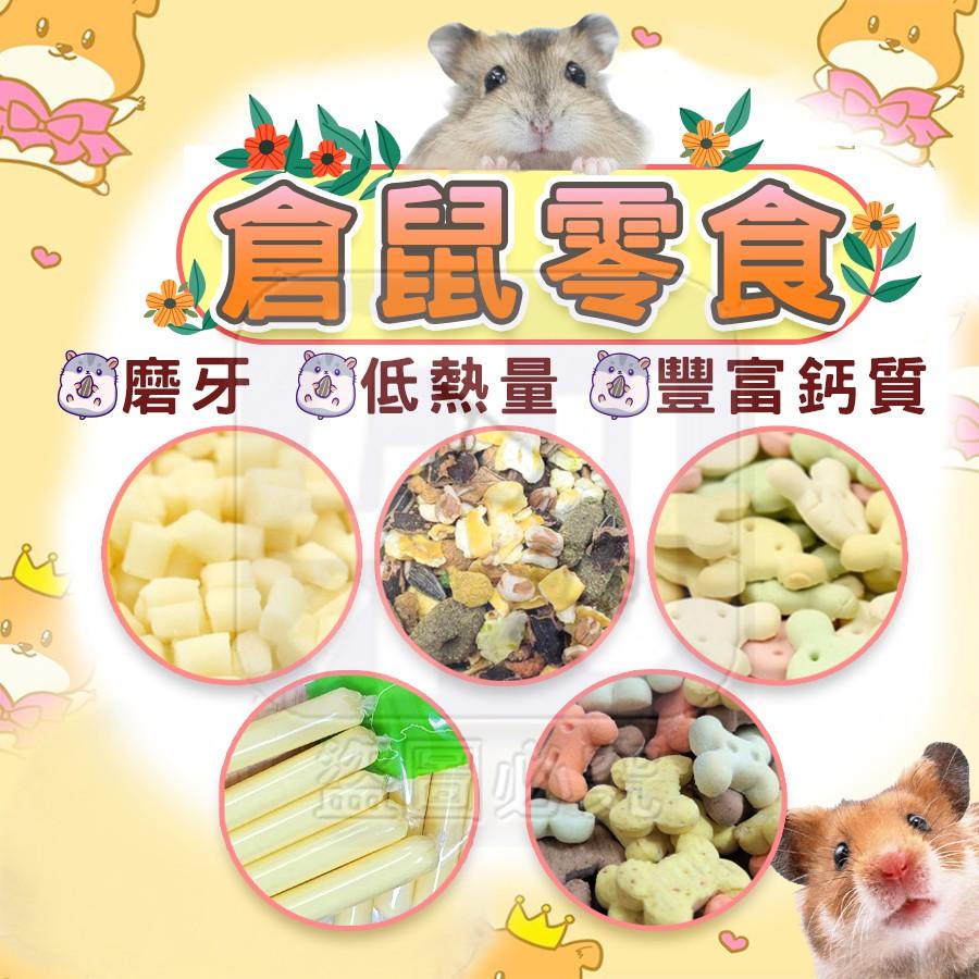 【台灣出貨 補充多方面營養】 倉鼠零食 鼠飼料  磨牙餅 玉米片 倉鼠零食 潔牙片 除口臭 磨牙 蜜袋鼬 黃金鼠 三線鼠