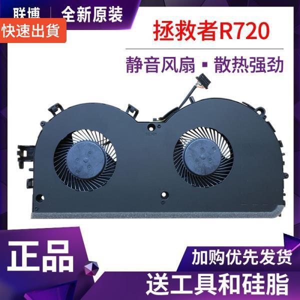 低價聯想 拯救者R720風扇 拯救者Y520 R720-15IKBN 筆記本風扇