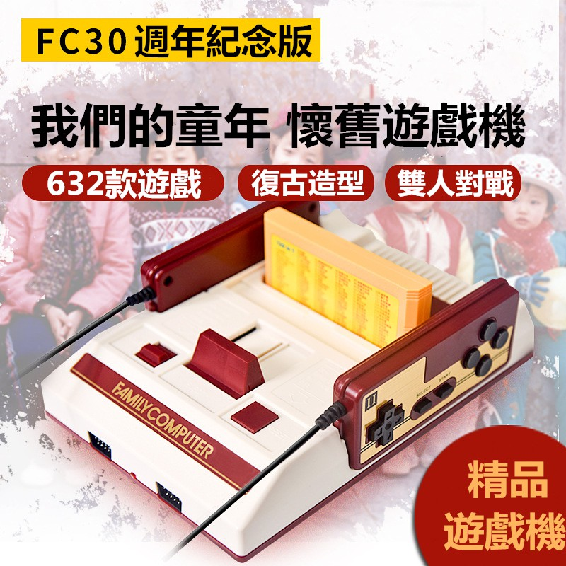 ❤️現貨❤️30週年紀念款 經典紅白機 超級任天堂 FC游戲機 瑪麗兄弟 內置500款遊戲 雙人對戰 送132合一卡帶