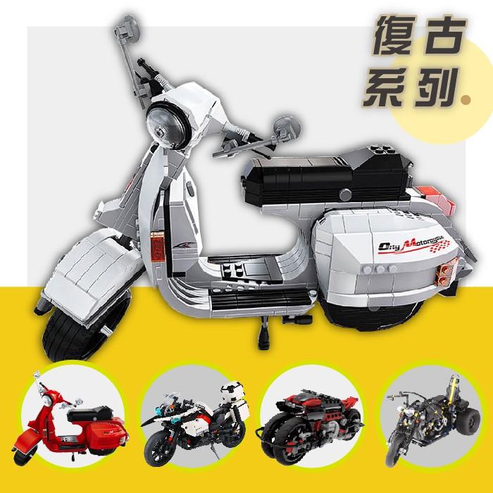 慢生活《SD1945》現貨~收藏 積木 摩托車 偉士牌 哈雷 巡邏警車 積木 小綿羊 交換禮物 兒童小孩 禮物玩具 野狼