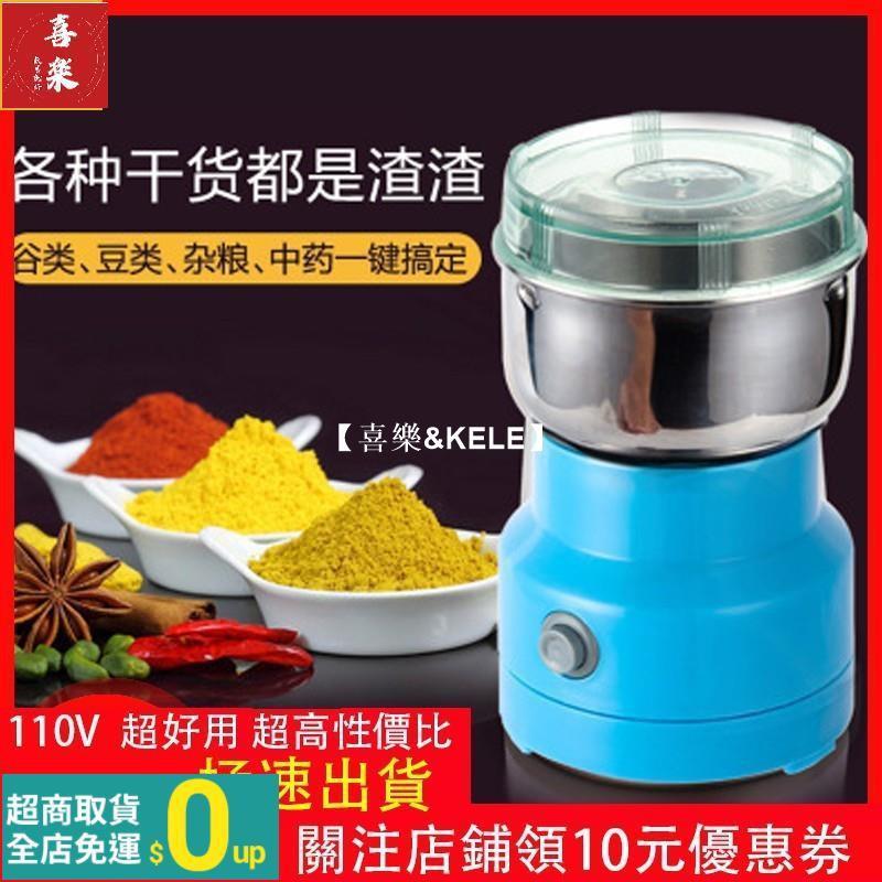 【台灣快速出貨】110V咖啡磨粉機 粉碎機 五谷雜糧電動磨粉機 家用小型研磨機 不銹鋼中藥材咖啡打粉機 贈清洗刷刷