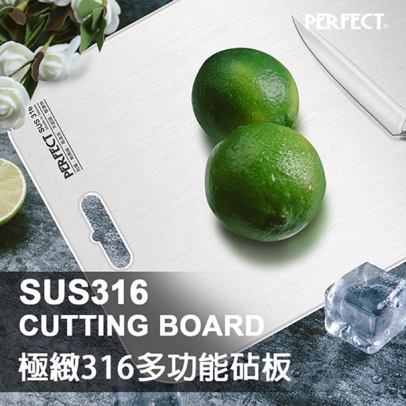 台灣製MIT~SGS認證【316多功能不銹鋼砧板】七層複合金2.3mm 316 不鏽鋼 砧板 調理板【LD434】