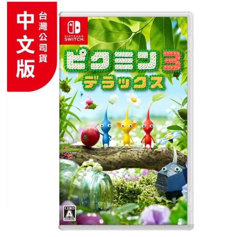 Nintendo 任天堂 Switch遊戲 皮克敏3 豪華版 (Pikmin皮克敏星球探險)-中文版