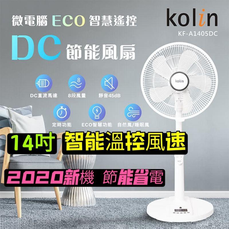 限時優惠!歌林14吋微電腦ECO智慧遙控器DC節能省電風扇 2020新機款歌林電風扇循環扇 DC直流變頻馬達 工業電風扇