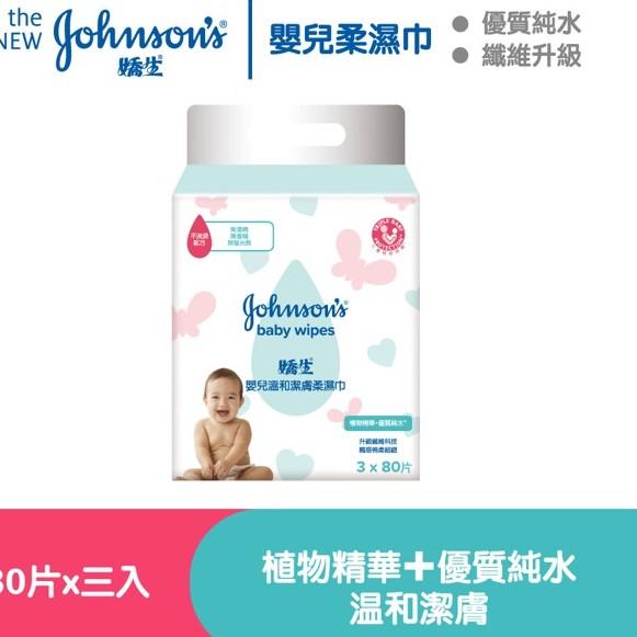 嬌生嬰兒 溫和潔膚柔濕巾 (80片x 3入)(新包裝)【嬌生美妝生活達人館】