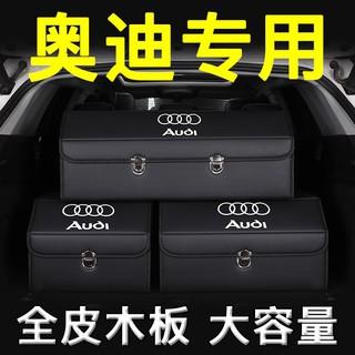 奧迪Audi後備箱儲物箱 Q3 Q5 A4 A5 S3 S4 S5收納盒 汽車收納箱 置物箱 整理箱 尾箱置物 防水