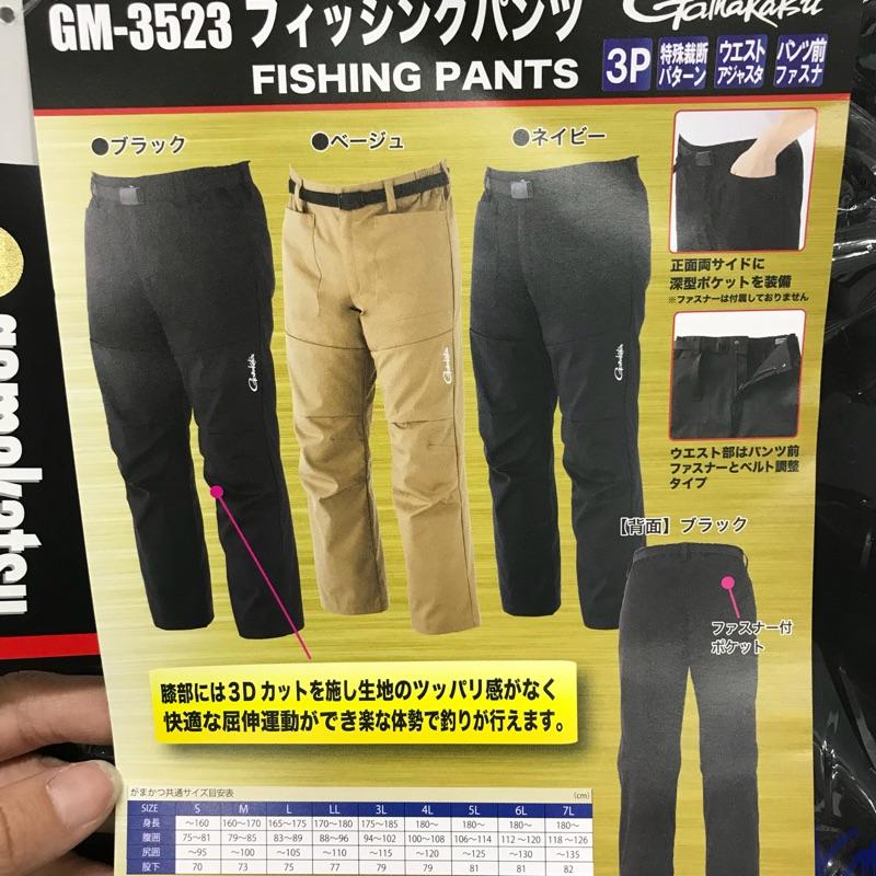 18年秋冬款 Gamakatsu GM-3523 釣魚褲