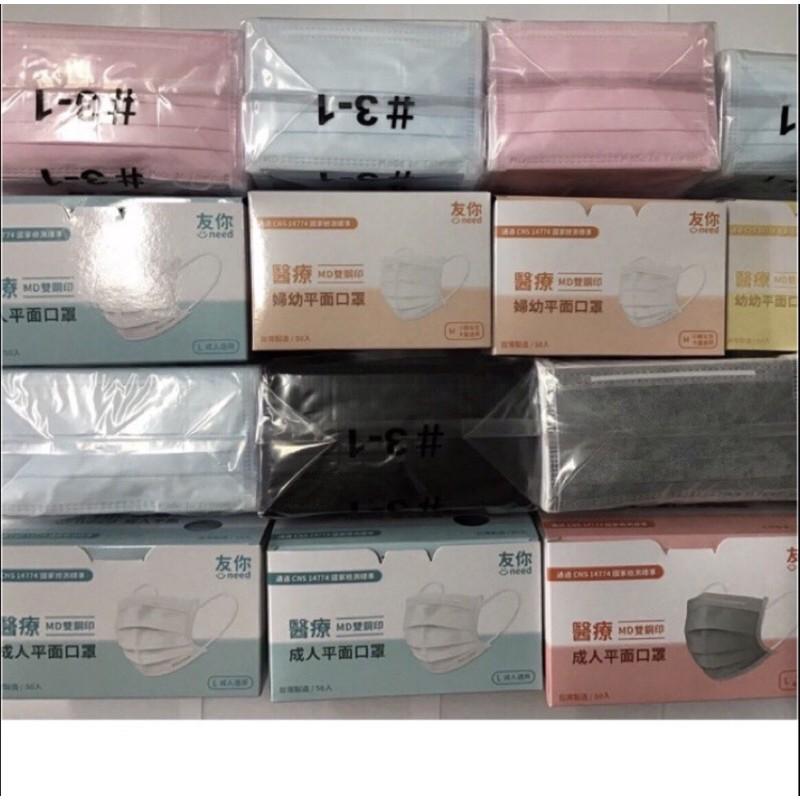 康匠醫療級 MD+Made in Taiwan 台灣康匠友你口罩 口罩 國家隊 成人 兒童 幼幼 黑色 活性碳 平面口罩