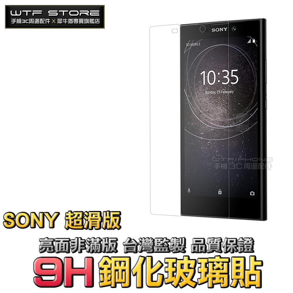 Sony玻璃貼 保護貼Xperia 1 10 Plus XA2 Ultra XZP XZ2P XZ2 XZ1【A029】