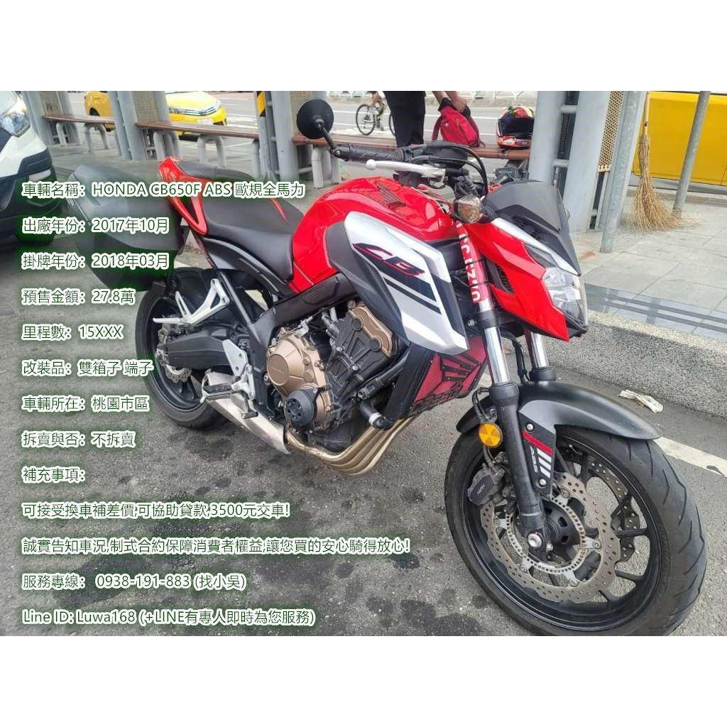 [出售] 2017年 HONDA CB650F ABS 歐規全馬力