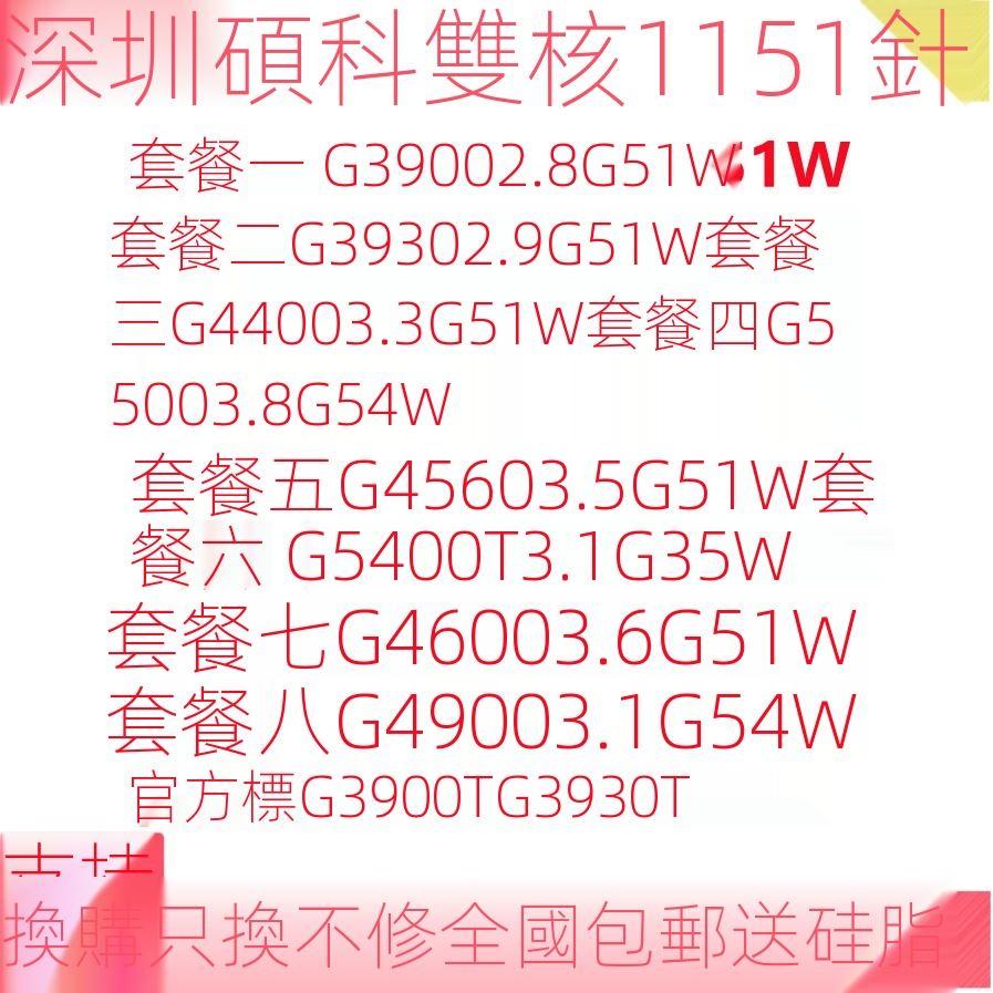 G3900 G4600 G4400T G4560 G4900 G3930 G5500 G5400 1151雙核CPU
