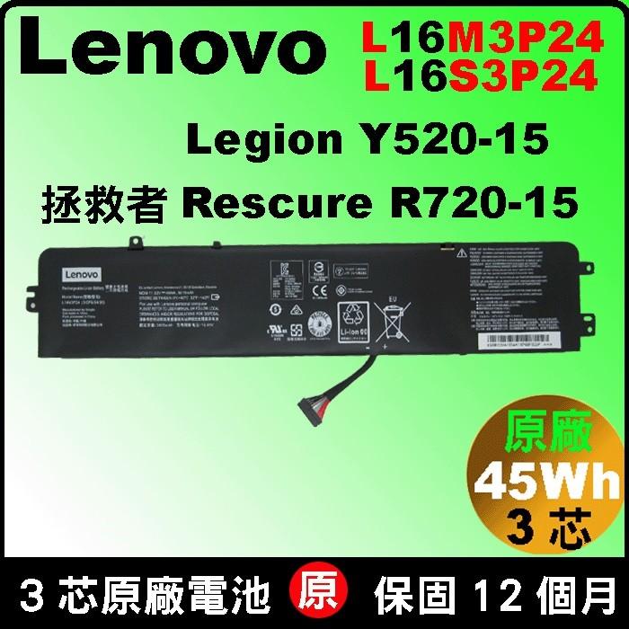 原廠 聯想 Lenovo L16M3P24 L16S3P24 Legion Y520 Y520-15ikba 80WY