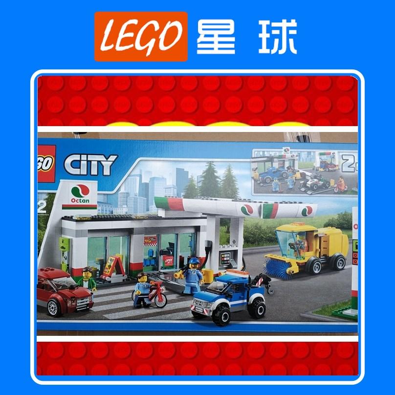 【滿天星辰】樂高都市系列60132加油站LEGO CITY積木玩具