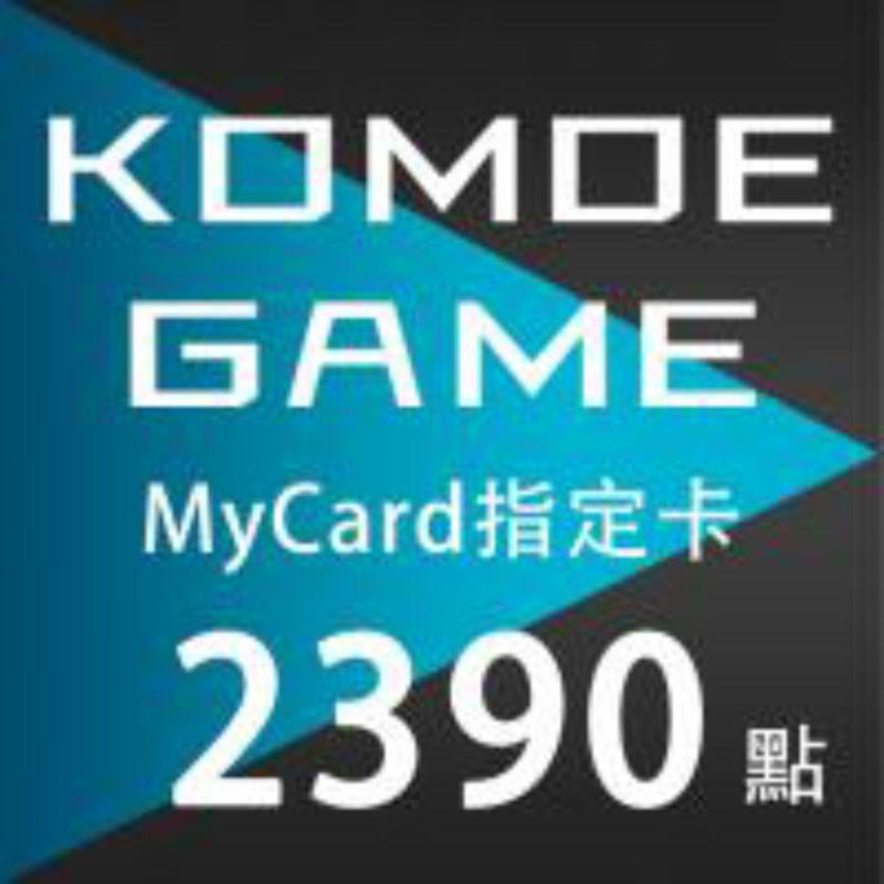 KOMOE GAME指定卡2390點
