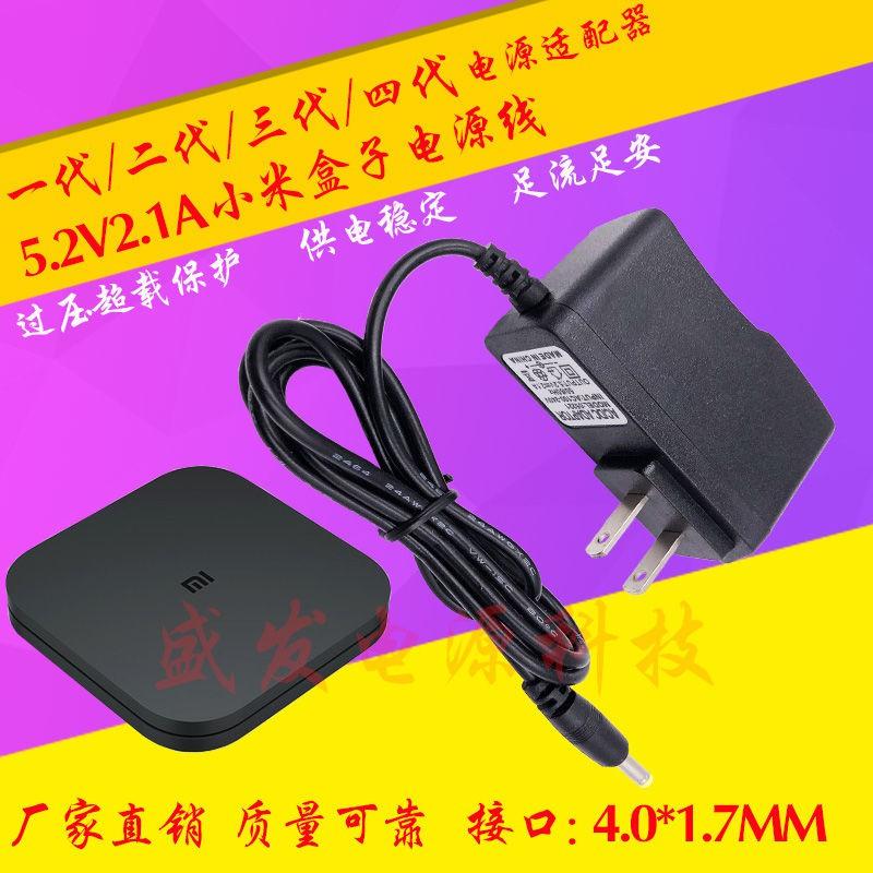 小米盒子3S網絡機頂盒電源適配器 增強版機頂盒5.2V2.1A充電器線【限時下殺】