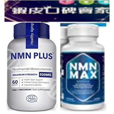 【亞馬遜嚴選-逆齡回春】【現貨,十倍蝦幣免運】NMN Plus,NMN MAX,500mg,60顆,CP值最高