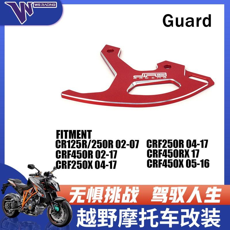 【摩托配件】適用于本田CRF150 250 450摩托車改裝配件后剎車護板碟剎保護罩