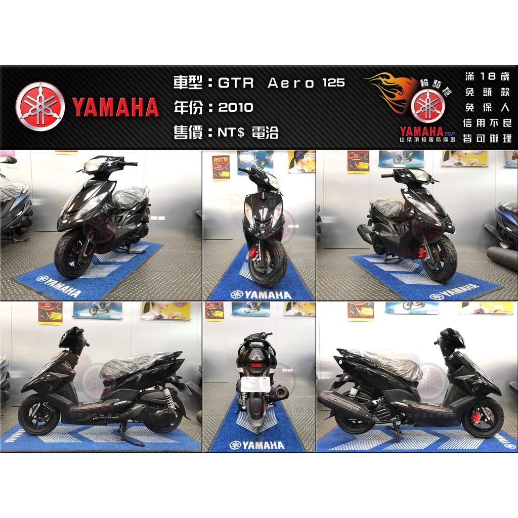 【輪騎穩】2010 山葉 YAMAHA GTR Aero 125 可分期/試乘 ( FNX 勁戰 Force BWS )