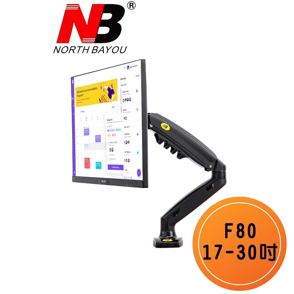 NB F80 17-30吋桌上型氣壓式螢幕壁掛架《適用電競螢幕》免鑽洞 兩種安裝法 /超取限一組