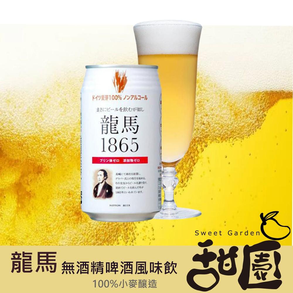 日本飲料 龍馬1865小麥無酒精啤酒飲料350ml .甜園小舖