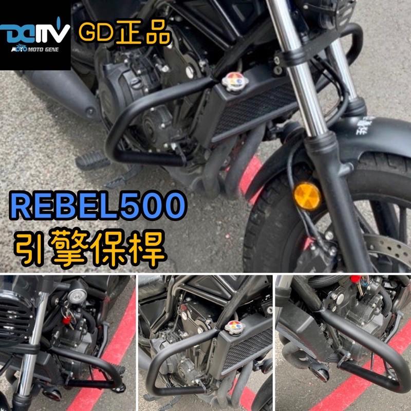 DMV 正版 HONDA REBEL 500 叛逆者 保桿 引擎保桿 REBEL500