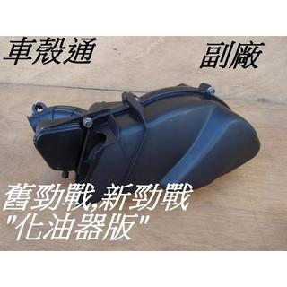 [車殼通] 舊勁戰 新勁戰125二代 新勁戰4C6(化油版/ 噴射版) 空氣濾清器總成 副廠 二代戰 一代戰 臺中市
