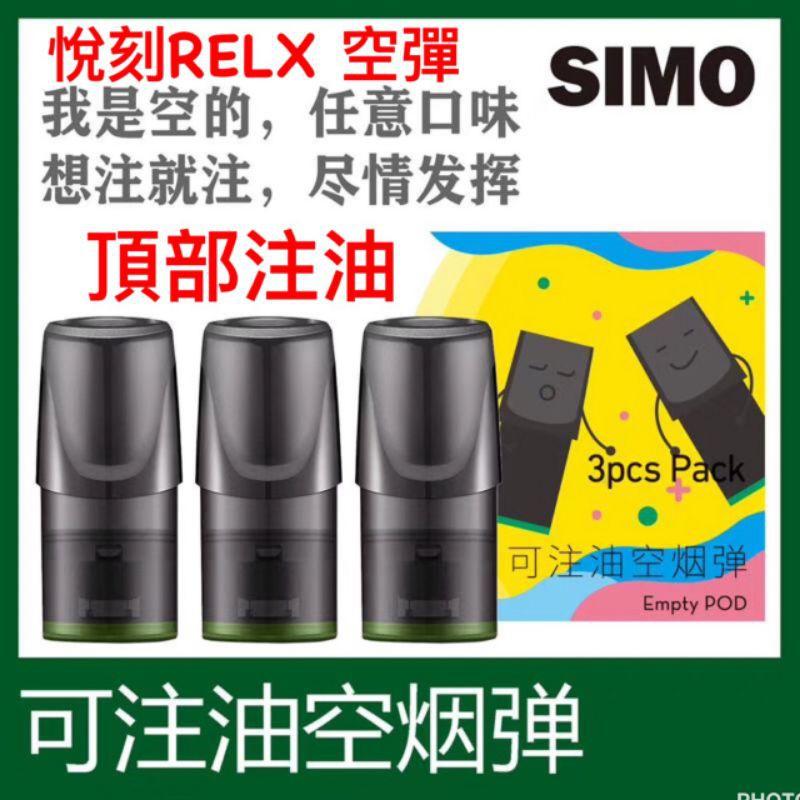 RELX 悅刻 悅刻專用 空煙彈 頂部注油 正品SIMO 空彈 滿1500免運費