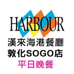 【便宜網】台北敦化SOGO海港餐廳-平日自助晚餐券