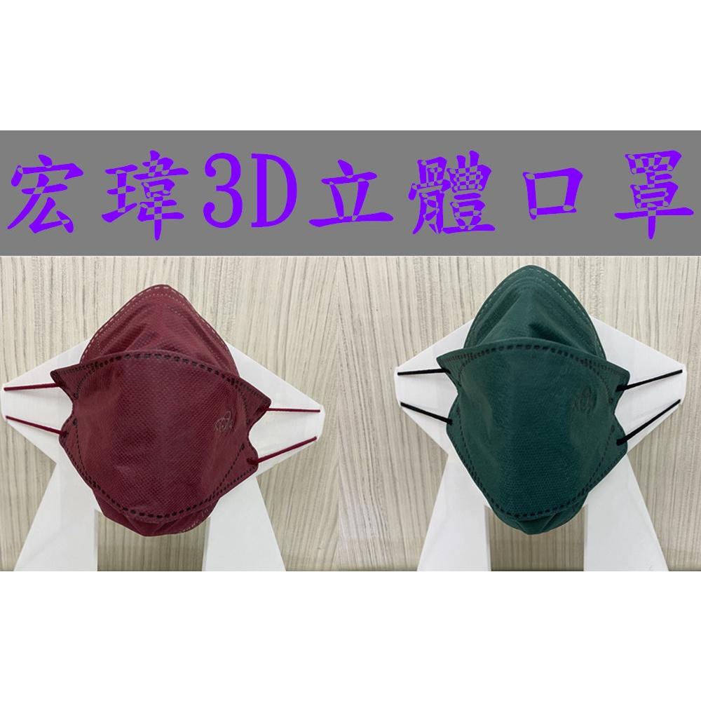 宏瑋 立體口罩 成人 四層立體口罩10入/盒(紫色及綠色2色可選)