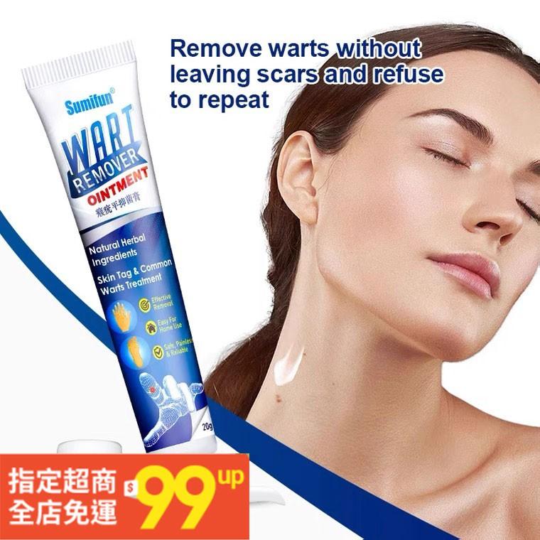 Sumifun新品 祛疣膏 快速見效 瘊疣平祛疣膏 鸡眼膏扁平疣瘊子 皮膚護理