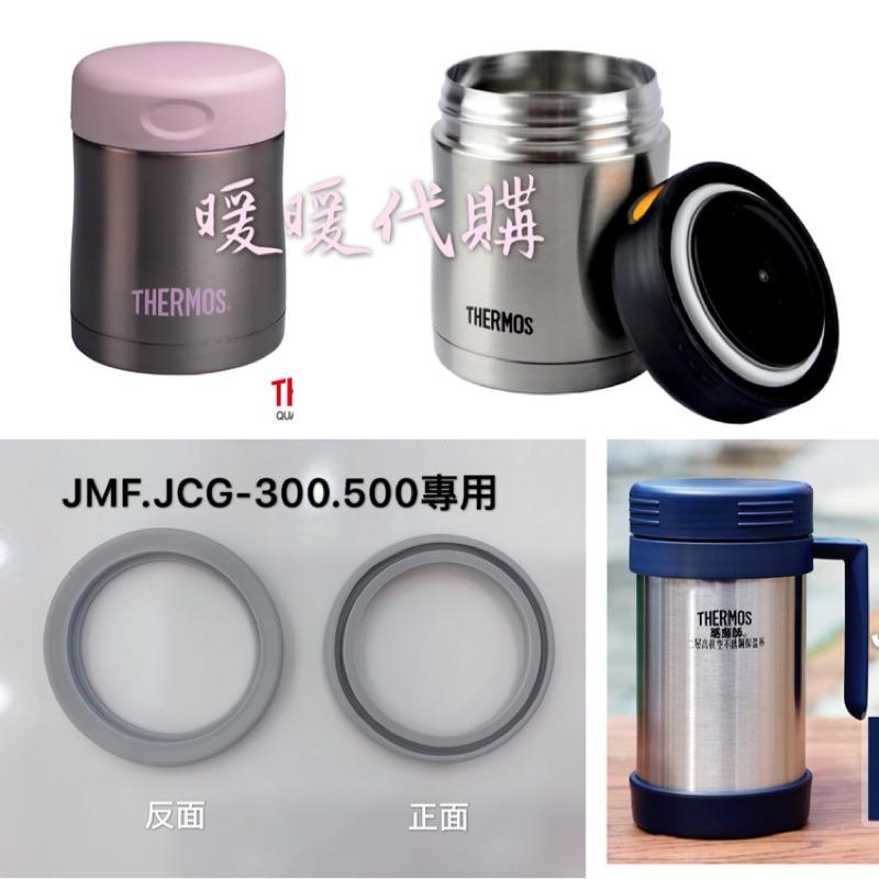 🍄thermos燜燒罐膠圈(JMF、JCG-300/500 )專用膠圈