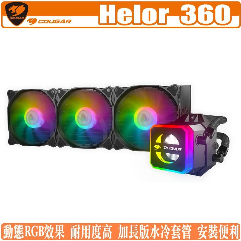 美洲獅 COUGAR Helor 360 一體式 水冷 CPU 散熱器