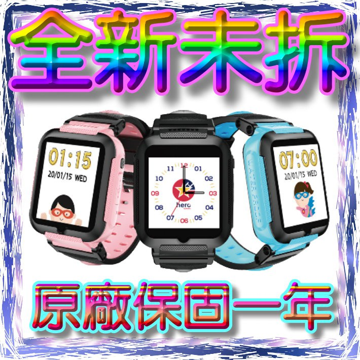 【hereu】Hero 兒童智慧手錶 1G/8G 全新未拆 原廠保固一年 顏色都可詢問 小朋友必備 安全第一