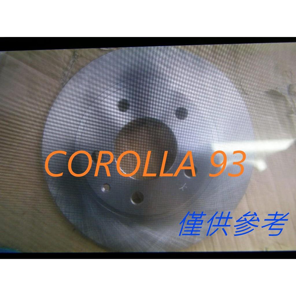 SW 台製高材質 豐田 COROLLA 93 前煞車盤 前煞車碟盤 各式來令片,煞車皮,修理包,分邦,總邦 歡迎詢問