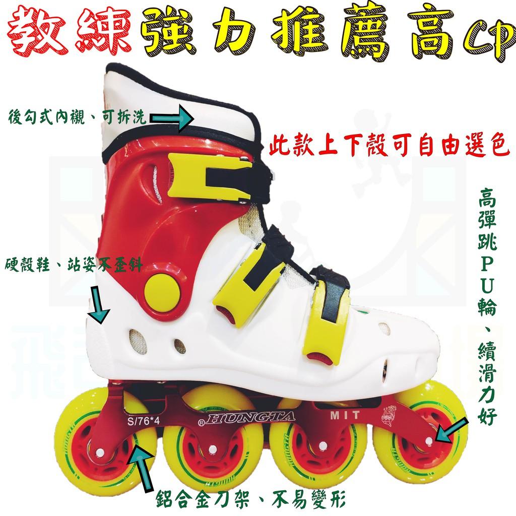 ‼整組優惠價還免運‼強力推薦 HUNGTA 專業安全直排輪(自由配色)