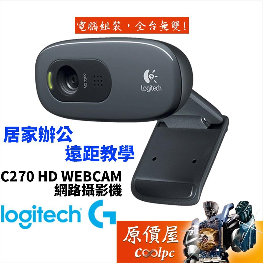 logitech羅技 C270 HD 動態HD720P/靜態300萬畫素/有線/視訊鏡頭/原價屋